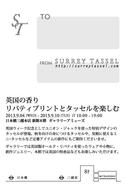 tassel_dm2