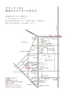 サリータッセル 南青山スタジオマップ